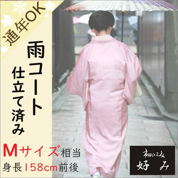 仕立て済みの雨コート 一部式 お洒落な色柄
