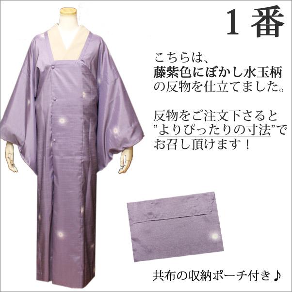 雨コートの着用イメージ画像 一部式の道中着タイプ