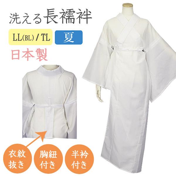 絽の長襦袢 衿が抜ける衣紋抜き付き! 夏用の白半襟付き!