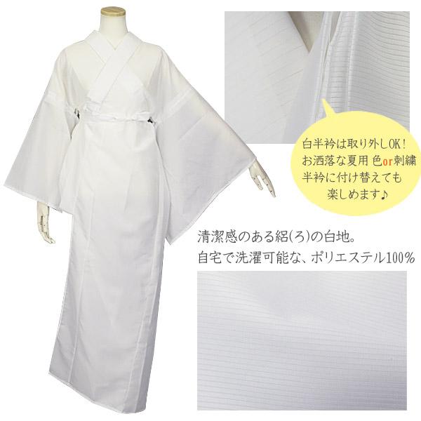 衣紋抜き付き・絽の長襦袢 格安! 通販。