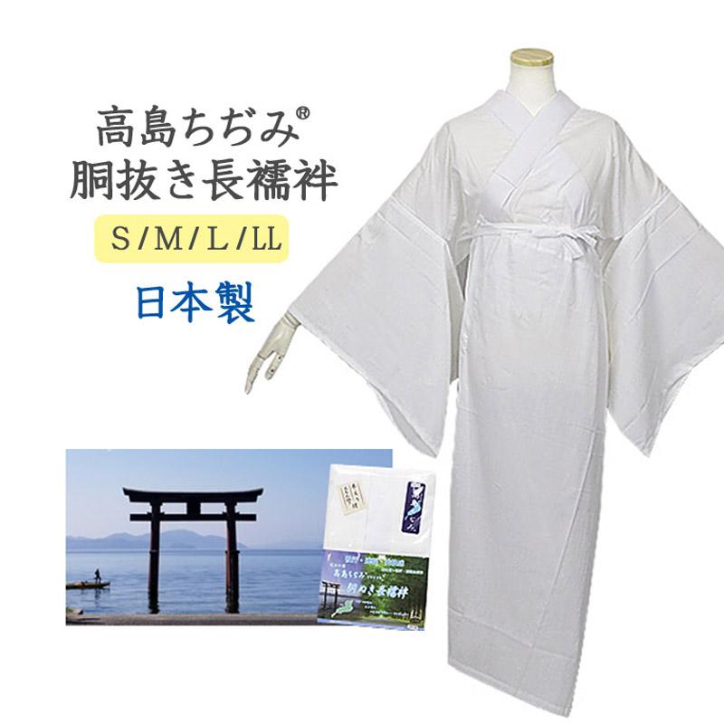 高島クレープの長襦袢 衿が抜ける衣紋抜き付き! 夏用の白半襟付き!