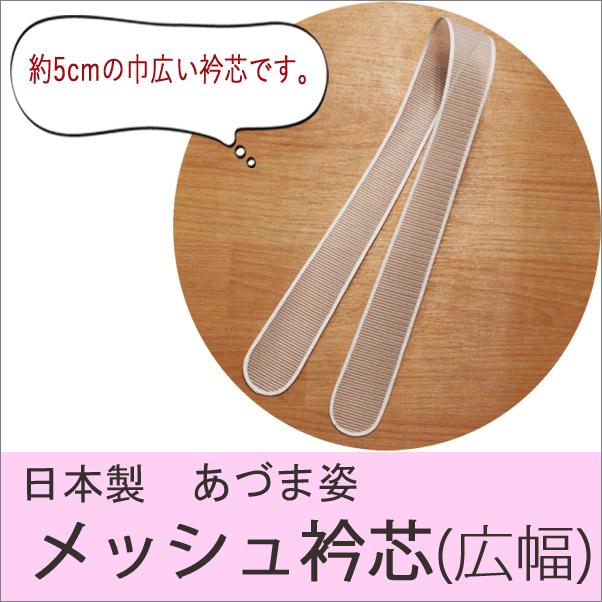 あづま姿のメッシュ襟芯(広巾)