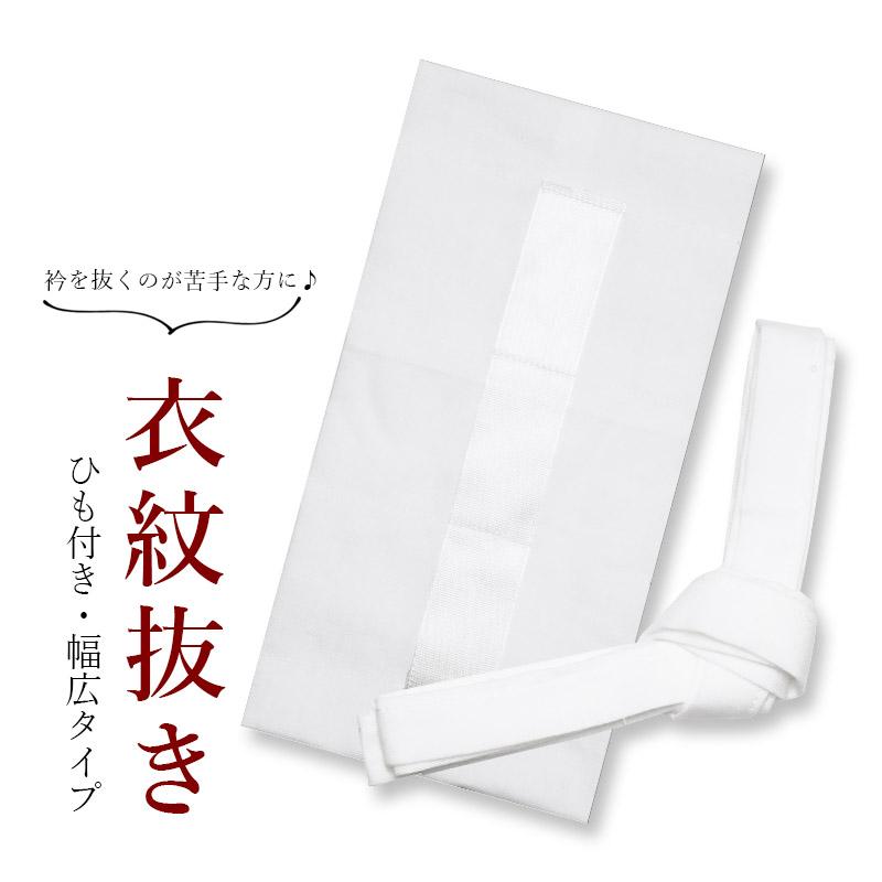 衣紋抜き幅広ループタイプ