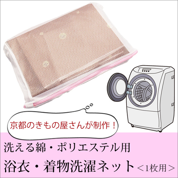 洗える着物・浴衣の洗濯用ネット