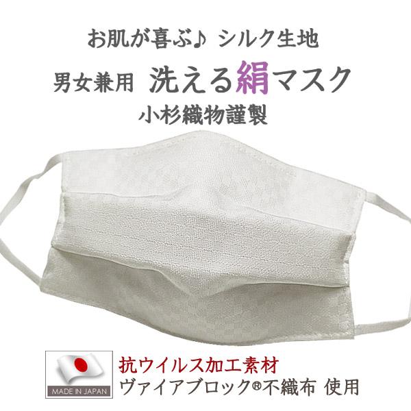 絹マスク!シルク100%の上品マスクです♪
