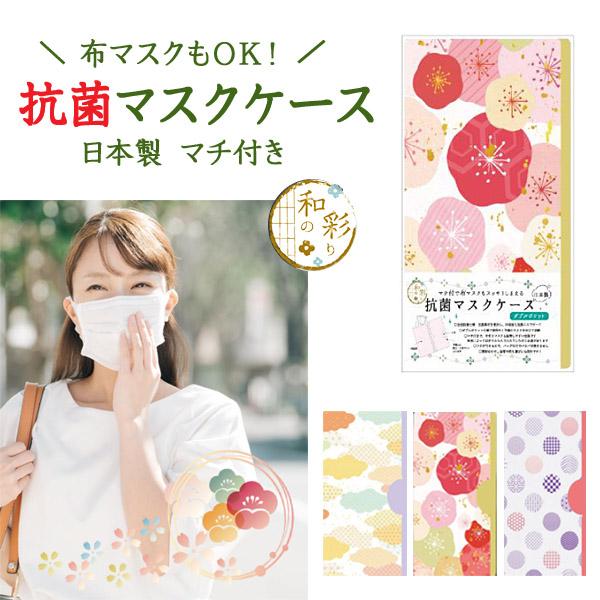 布マスクケース 日本製 和柄でかわいい♪