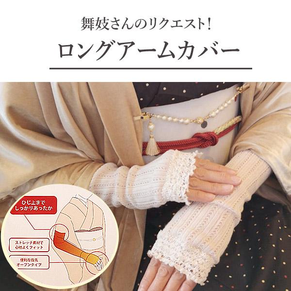 京都の舞妓さん・冬・うでの寒さカバー