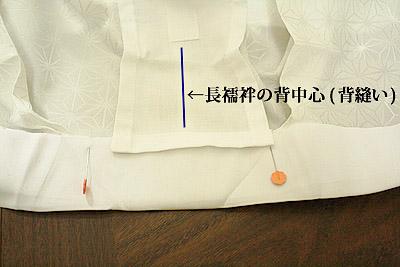 衣紋抜きの縫い付け方 〜既製品のポリエステル長襦袢の場合〜1