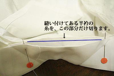 衣紋抜きの縫い付け方 〜既製品のポリエステル長襦袢の場合〜2