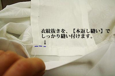 衣紋抜きの縫い付け方 〜既製品のポリエステル長襦袢の場合〜3