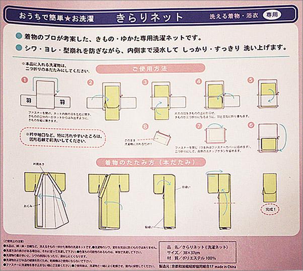 洗える着物・浴衣の洗濯用ネットの使い方画像