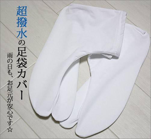 防水 足袋カバー