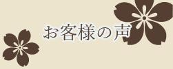 【枠 〜waku〜】でご購入して下さったお客様のお声とお写真