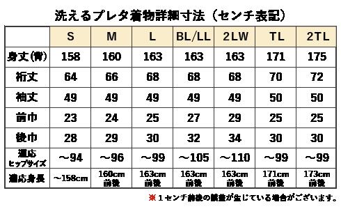 洗える着物の詳細サイズ表