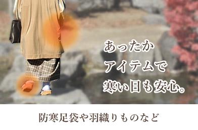 着物の防寒用品