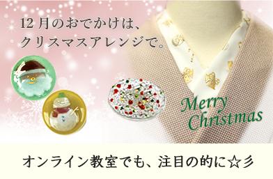 着物でクリスマスコーディネート