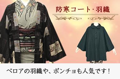 和装の防寒コート・着物用コート・長羽織