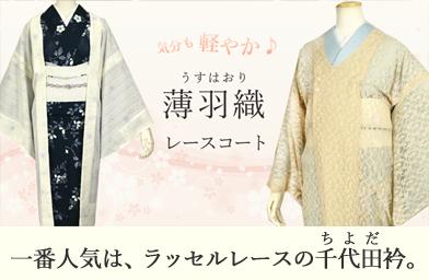 レースコート・着物用の夏羽織